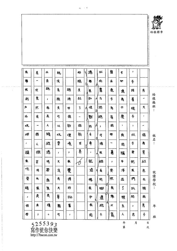 106TSW307高晨恩 (2)