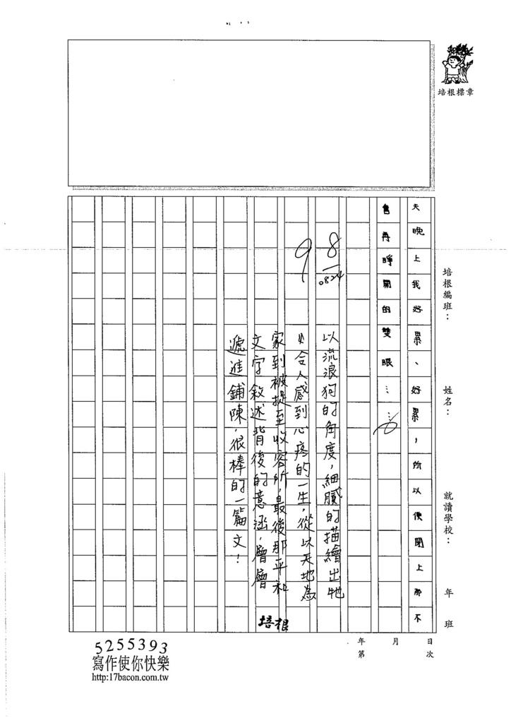 106TSW307高晨恩 (3)