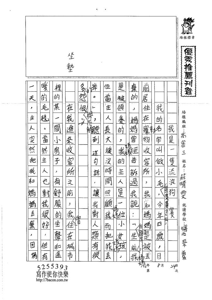 106TSW307莊晴雯 (1)