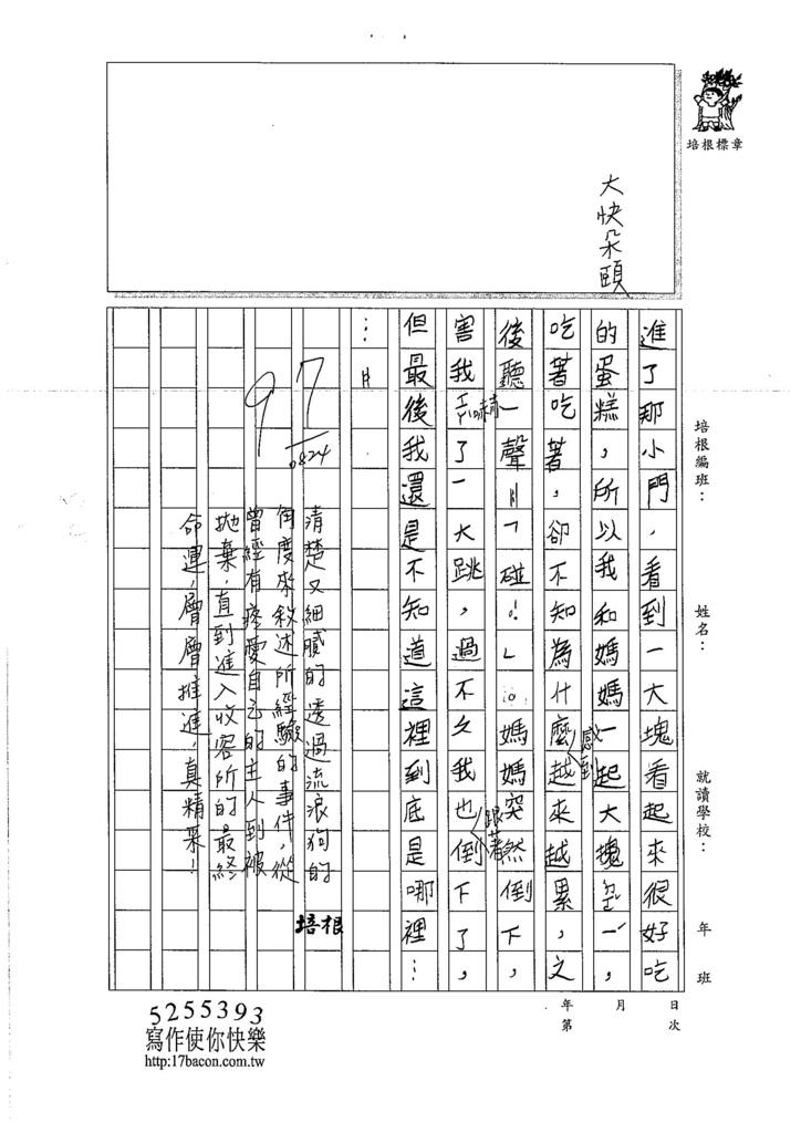 106TSW307莊晴雯 (4)