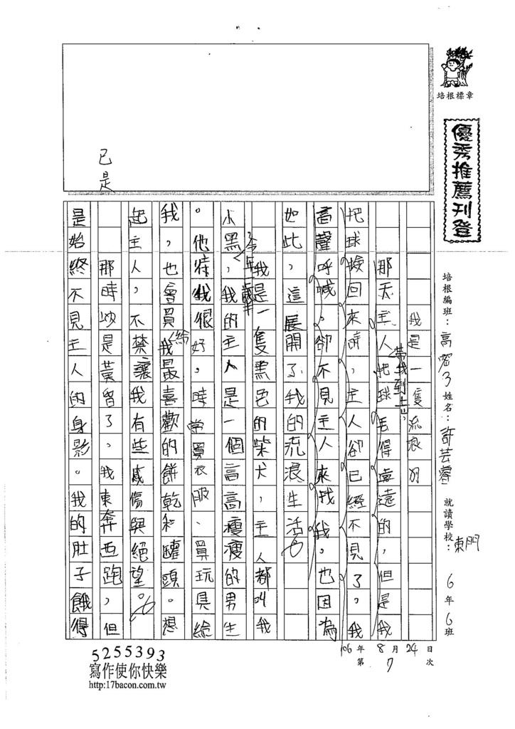 106TSW307許芸睿 (1)