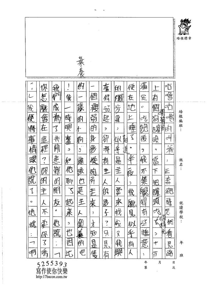 106TSW307許芸睿 (2)