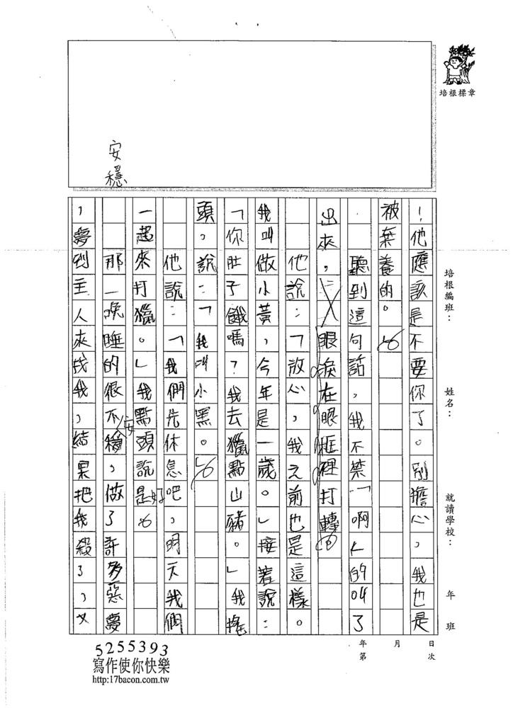 106TSW307許芸睿 (3)