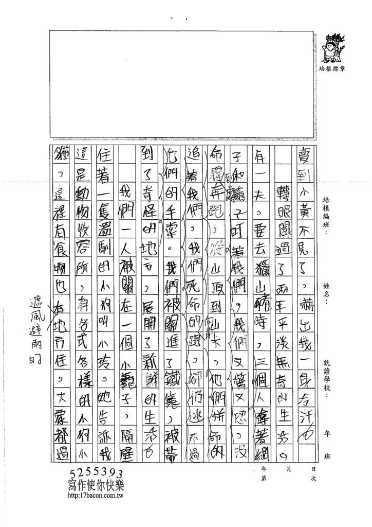 106TSW307許芸睿 (4)
