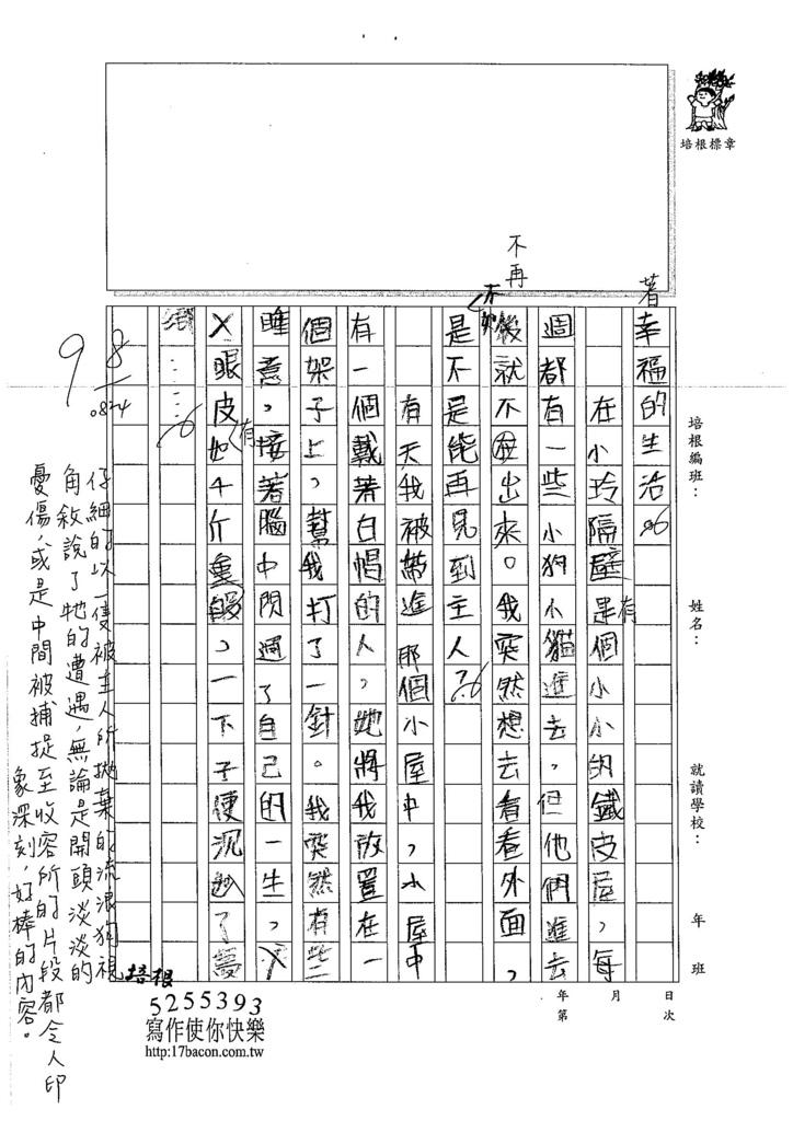 106TSW307許芸睿 (5)