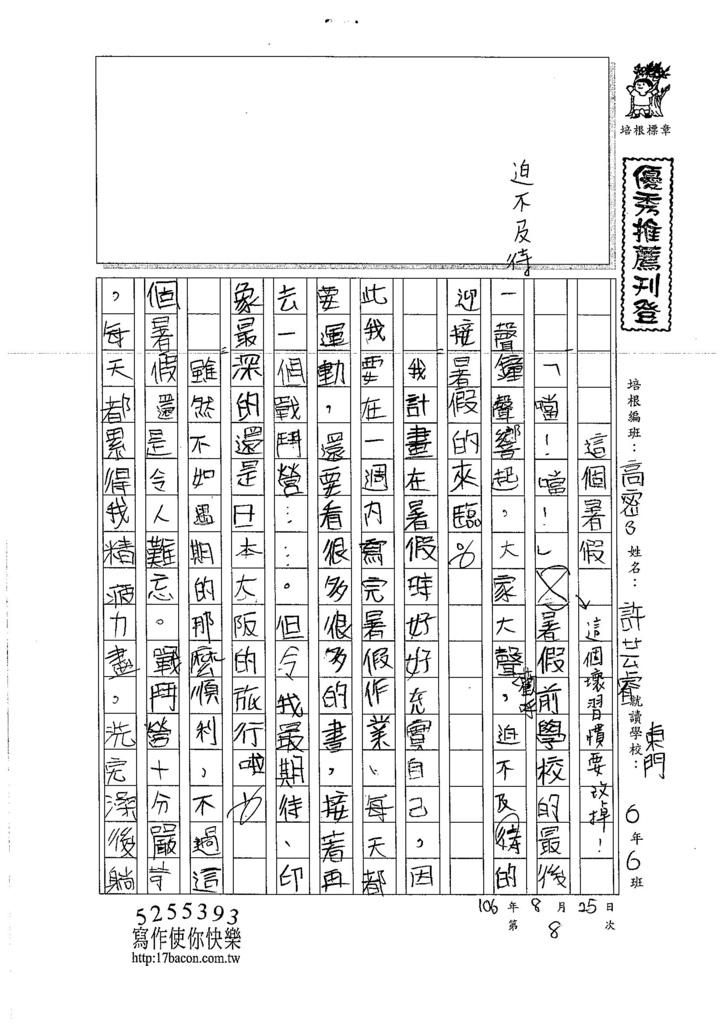 106TSW308許芸睿 (1)