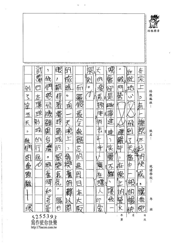 106TSW308許芸睿 (2)