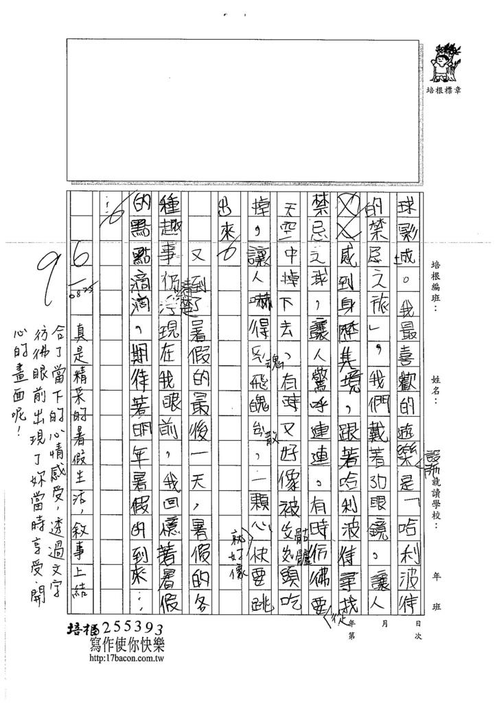 106TSW308許芸睿 (3)