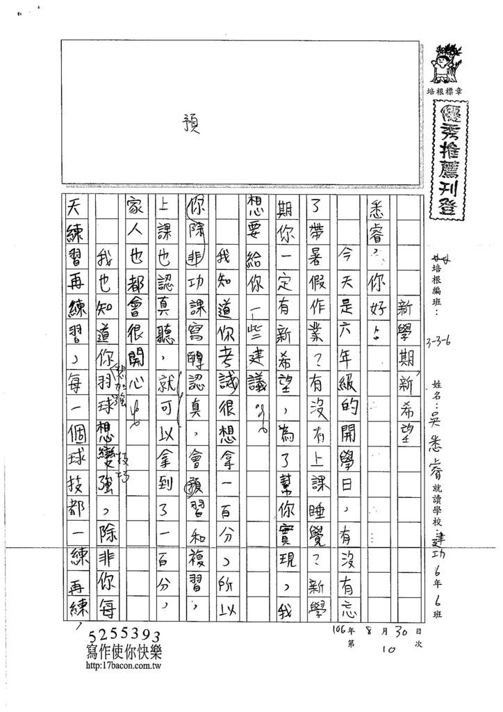 106W6110 吳悉睿(1)