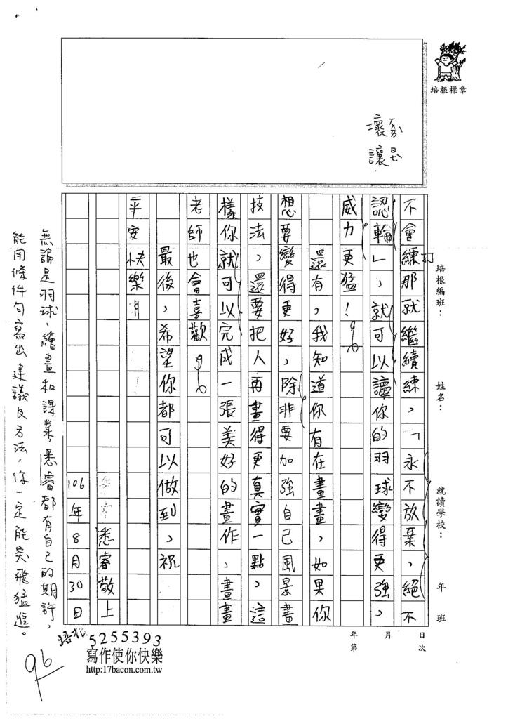 106W6110 吳悉睿(2)