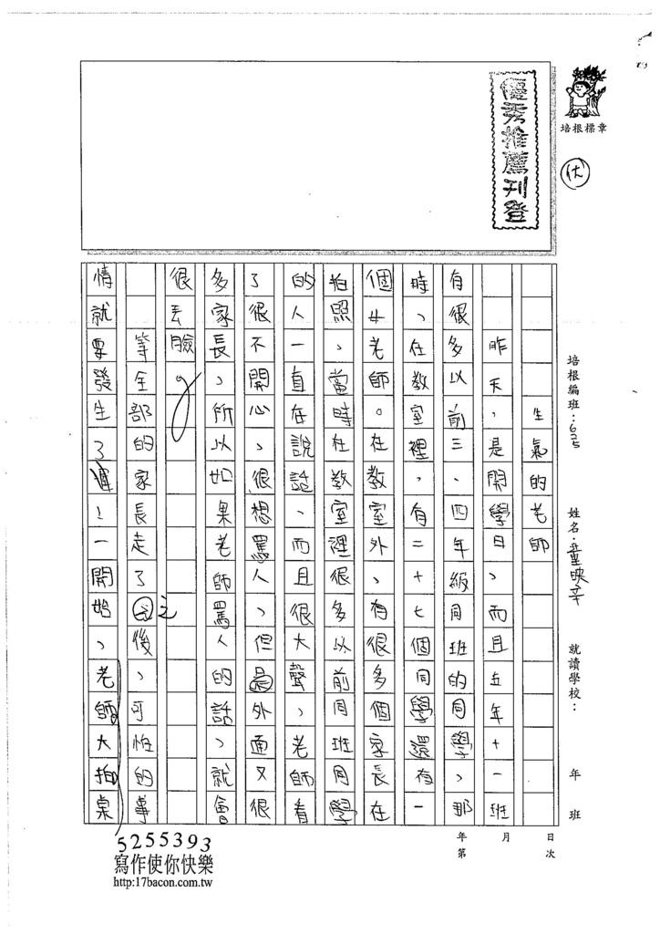 106W5110 董映辛 (1)