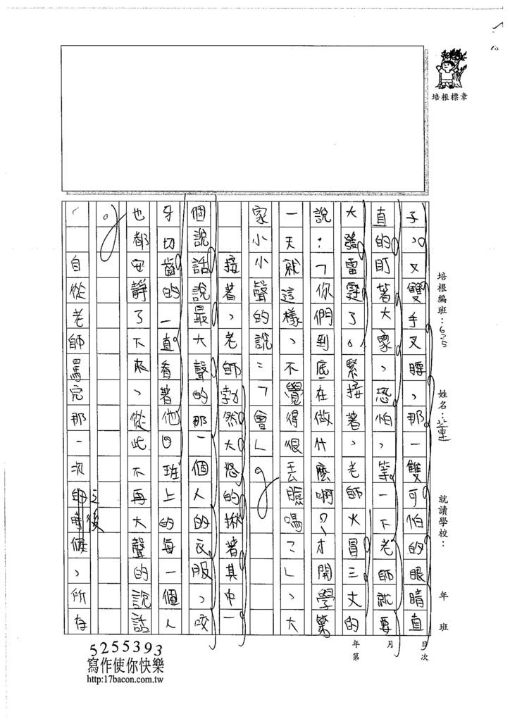 106W5110 董映辛 (2)