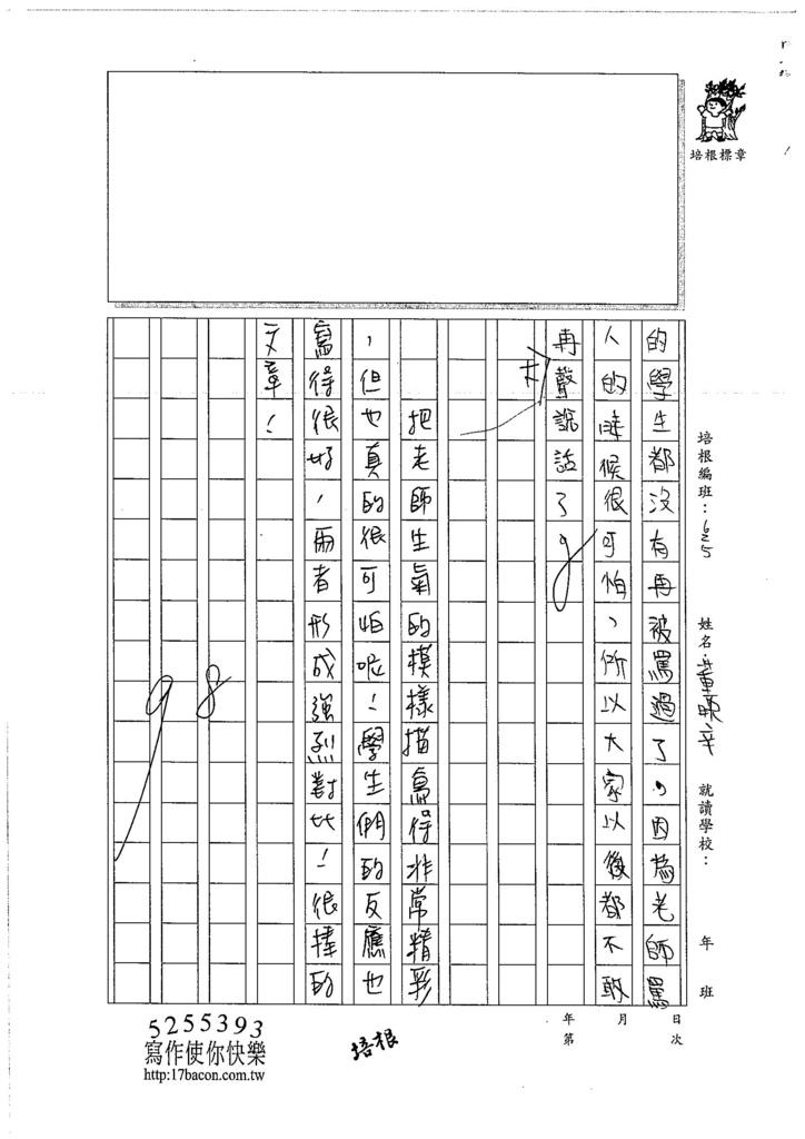 106W5110 董映辛 (3)
