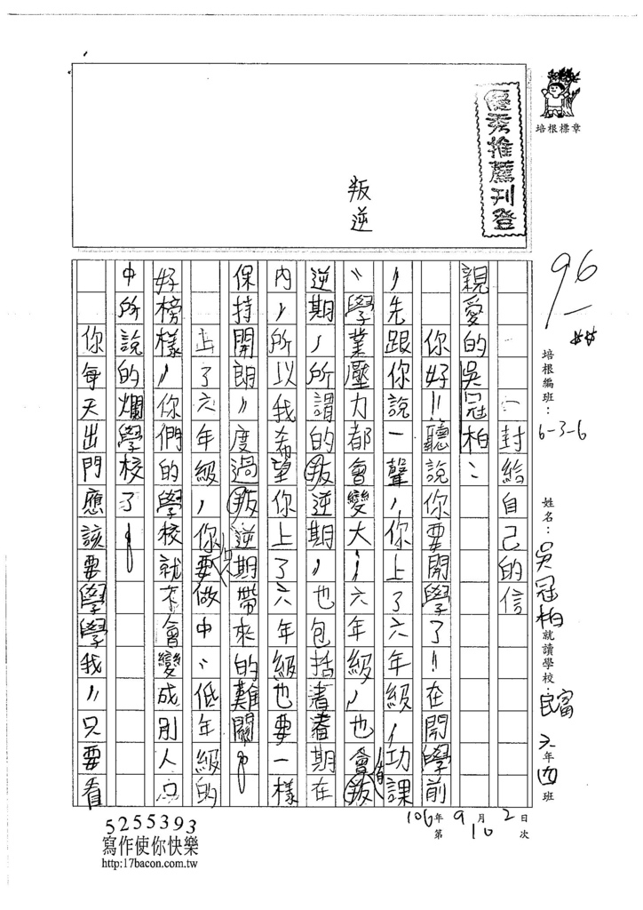 106W6110 吳冠柏 (1)