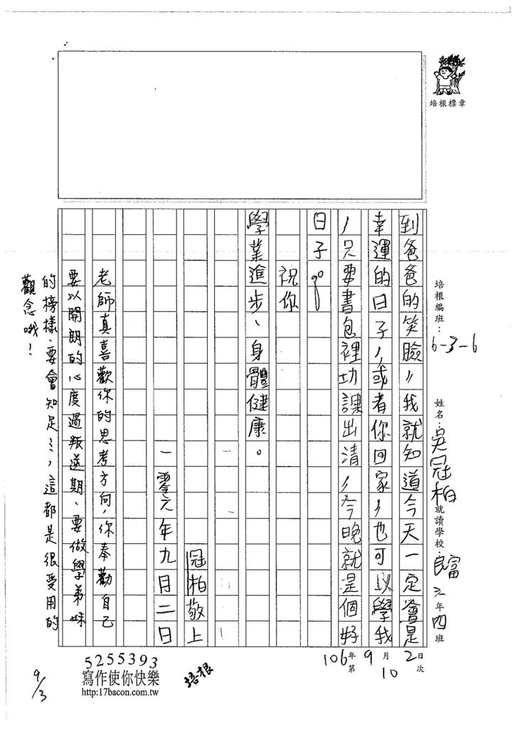106W6110 吳冠柏 (2)