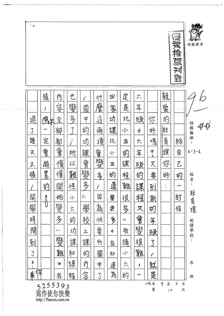 106W6110 杜育瑄 (1)