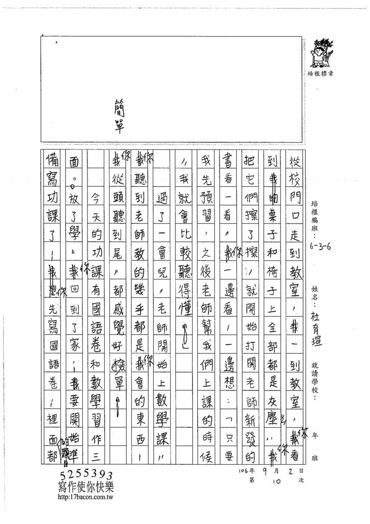 106W6110 杜育瑄 (2)