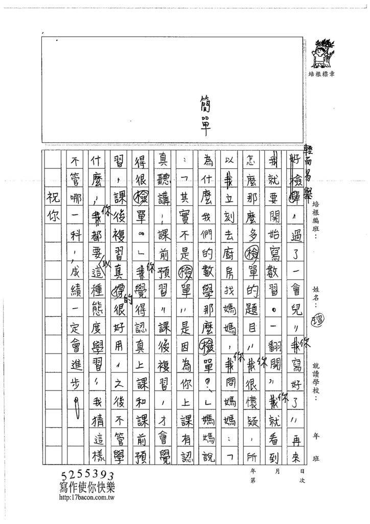 106W6110 杜育瑄 (3)