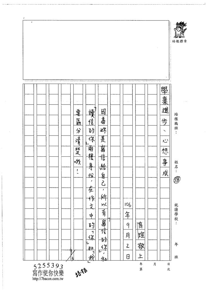 106W6110 杜育瑄 (4)