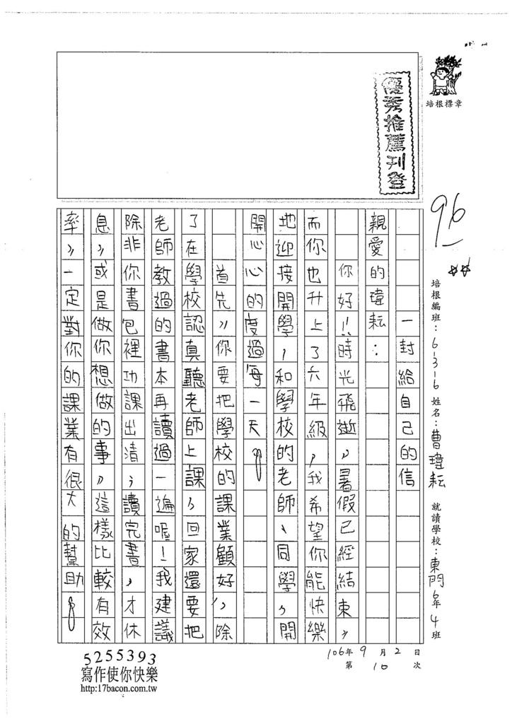 106W6110 曹瑋耘 (1)