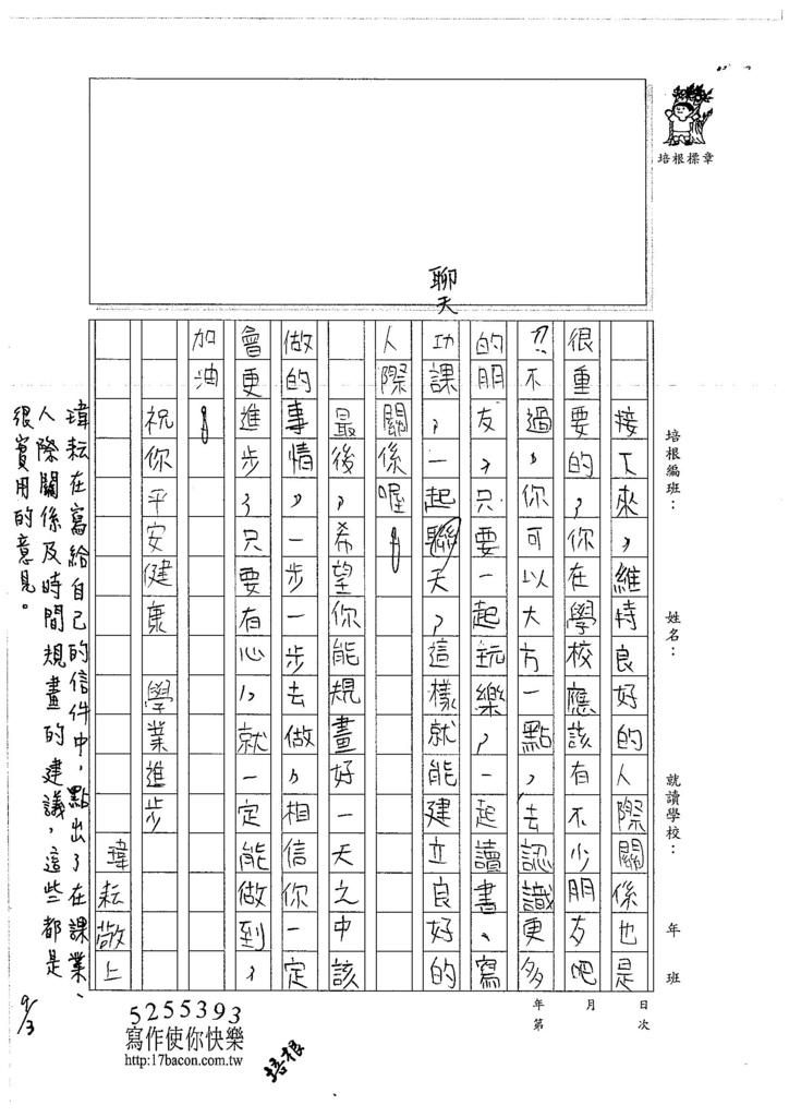 106W6110 曹瑋耘 (2)