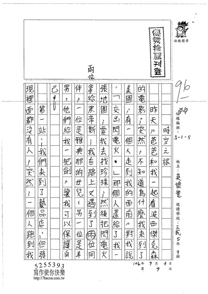 106W5109 吳懷寬 (1)