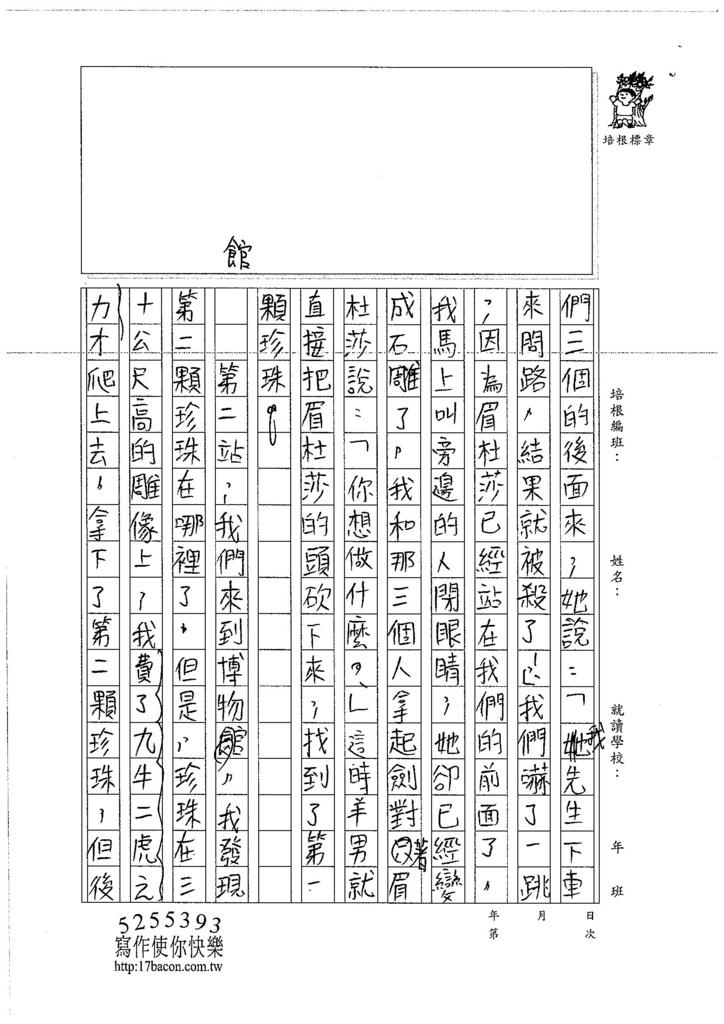 106W5109 吳懷寬 (2)