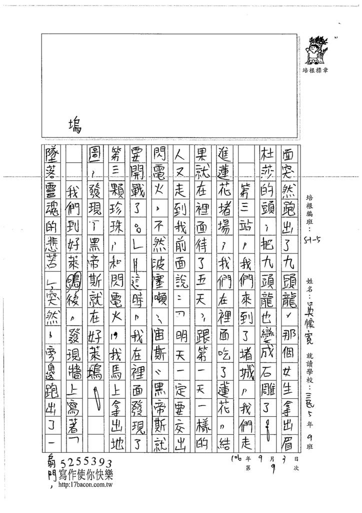 106W5109 吳懷寬 (3)