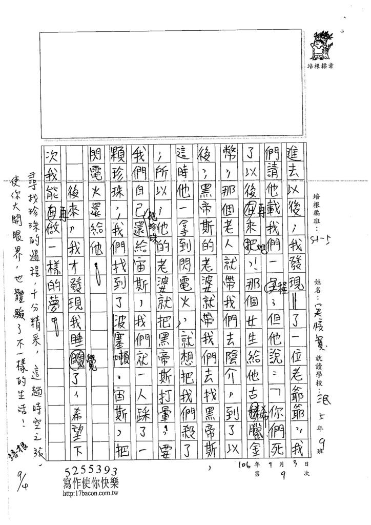 106W5109 吳懷寬 (4)
