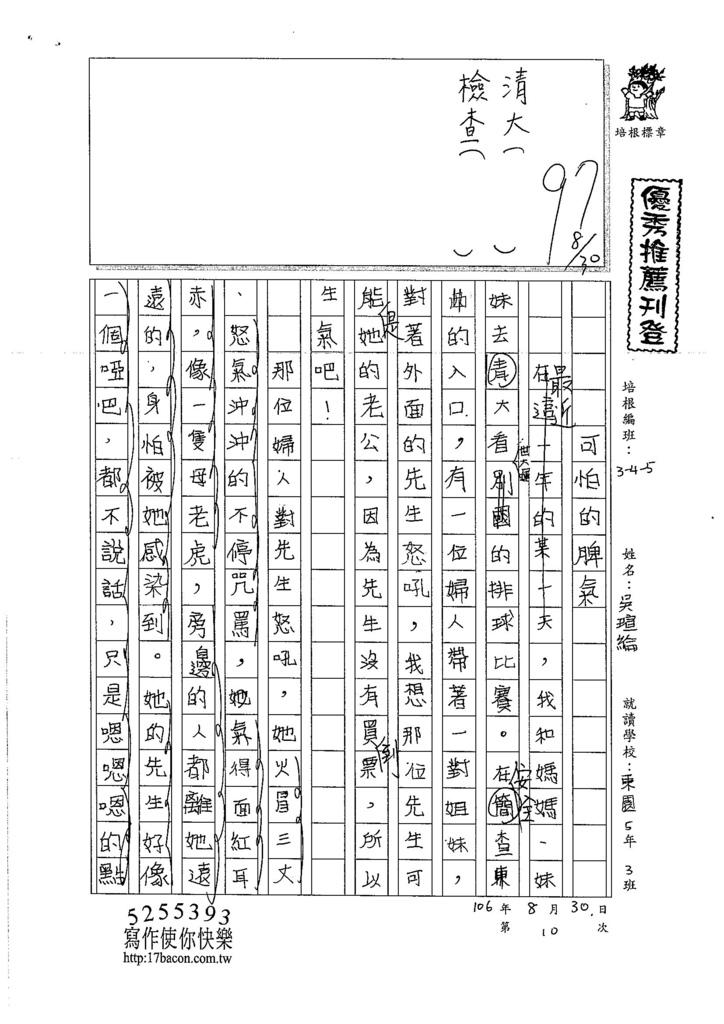 106W5110 吳瑄綸 (1)