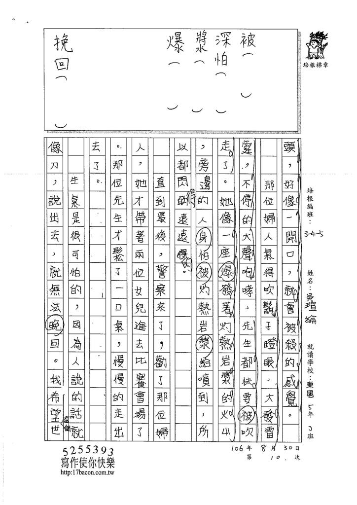 106W5110 吳瑄綸 (2)