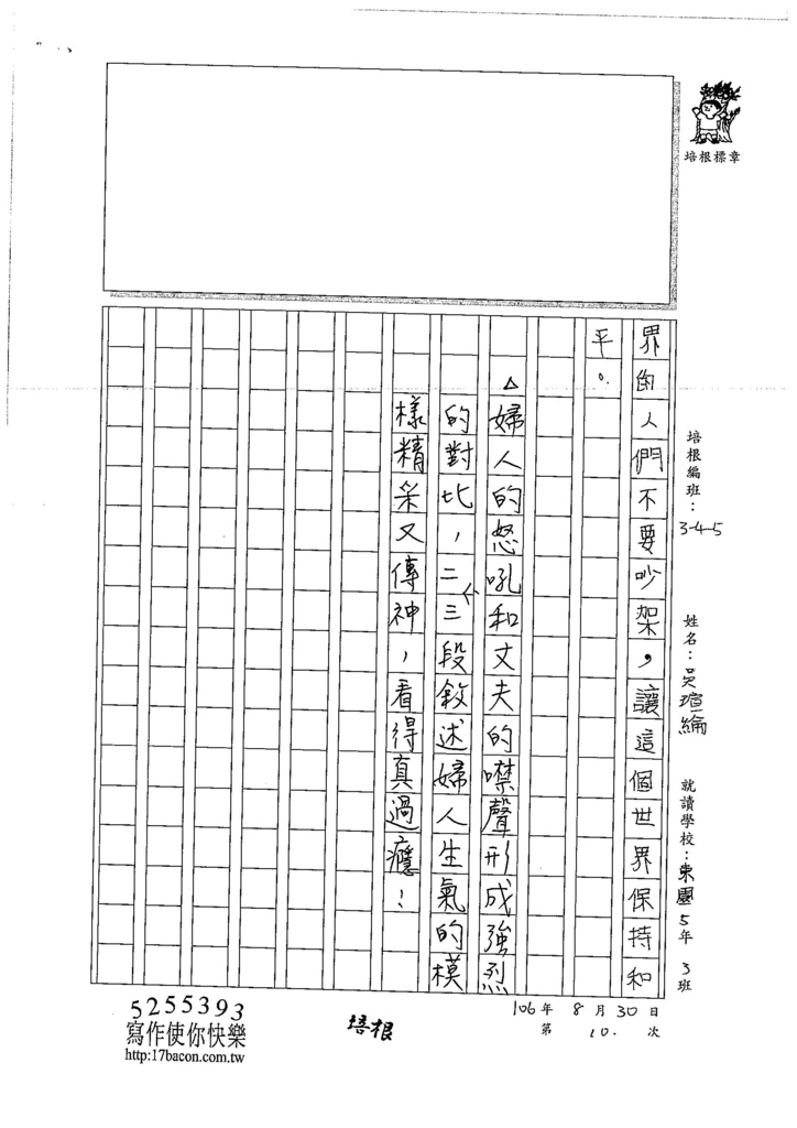 106W5110 吳瑄綸 (3)