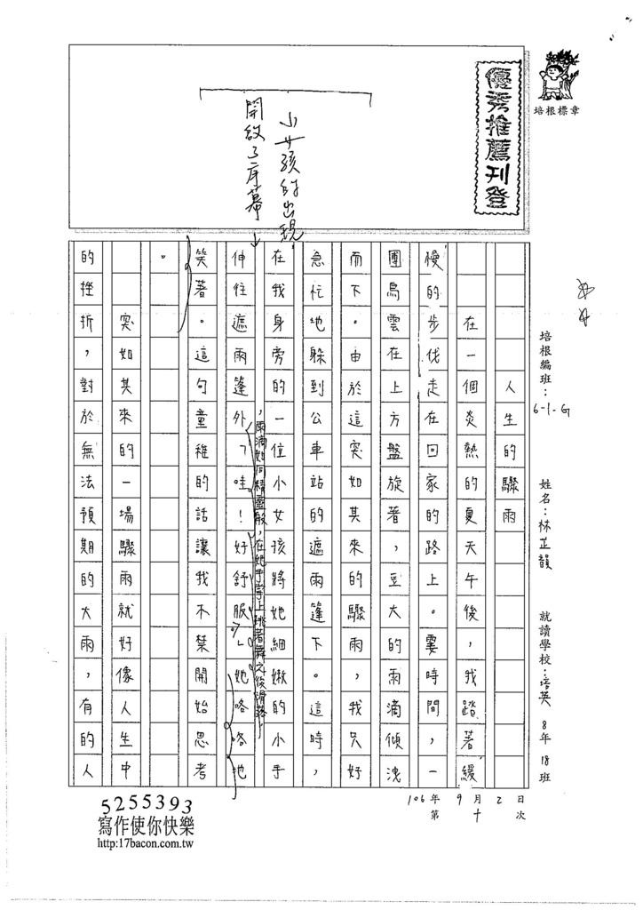 106WG110 林芷韻 (1)