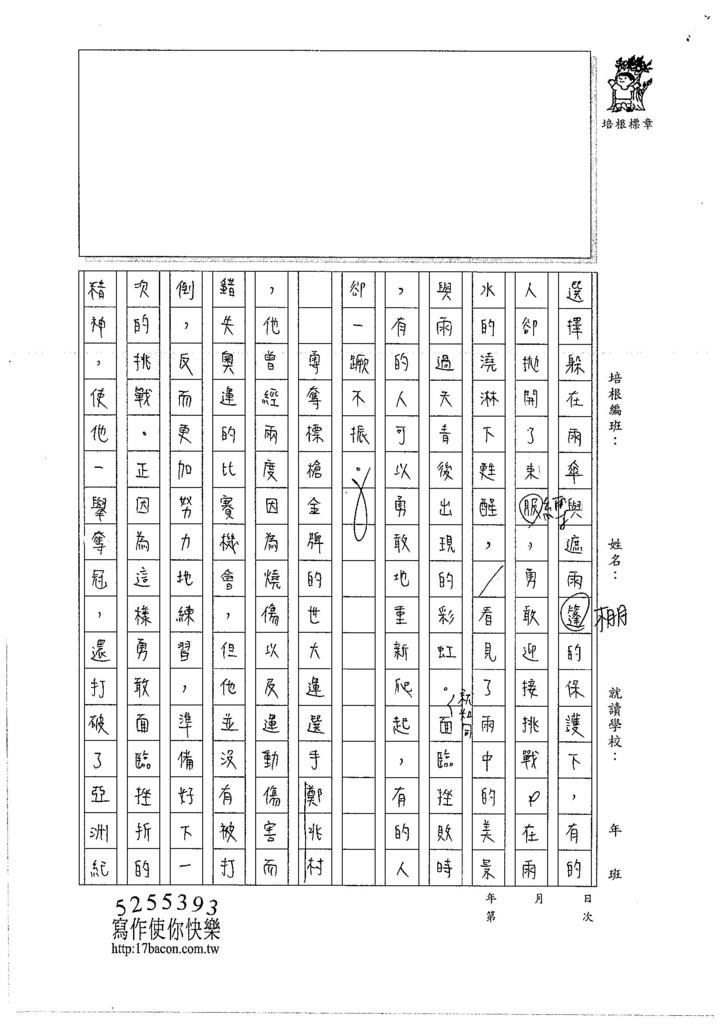 106WG110 林芷韻 (2)