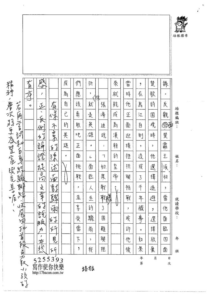 106WG110 林芷韻 (3)