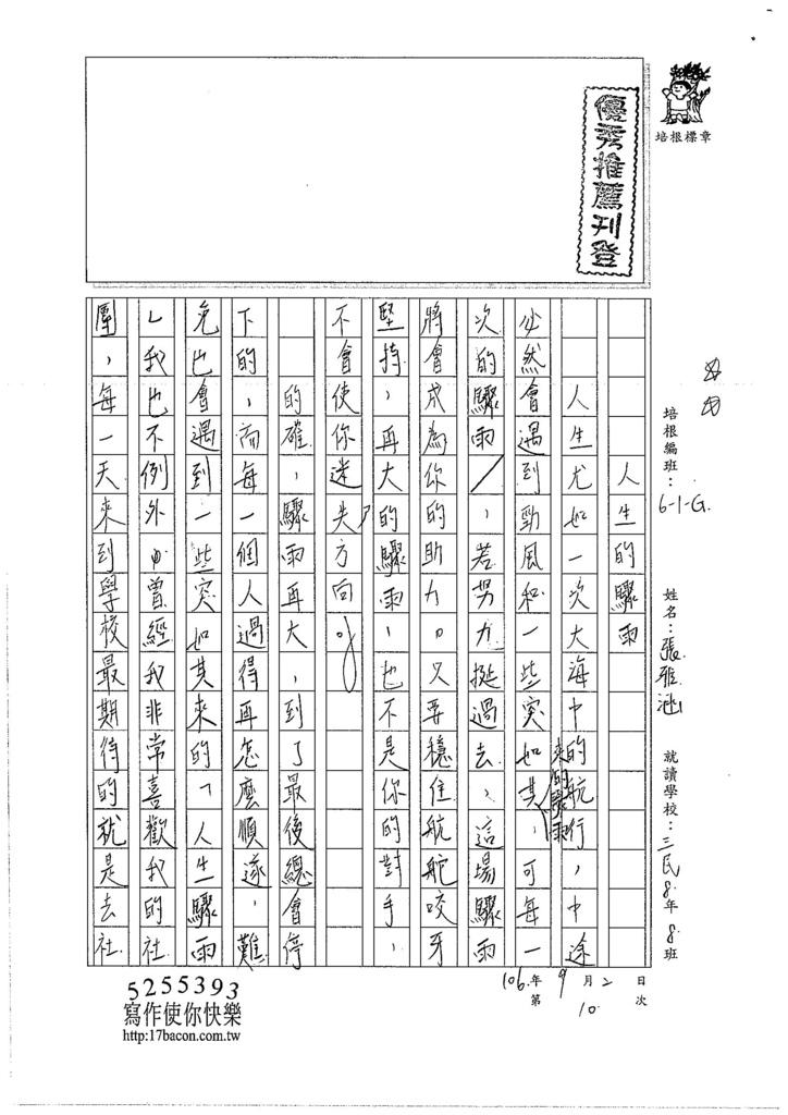106WG110 張雅涵 (1)