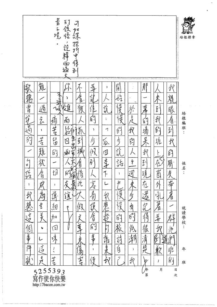 106WG110 張雅涵 (3)