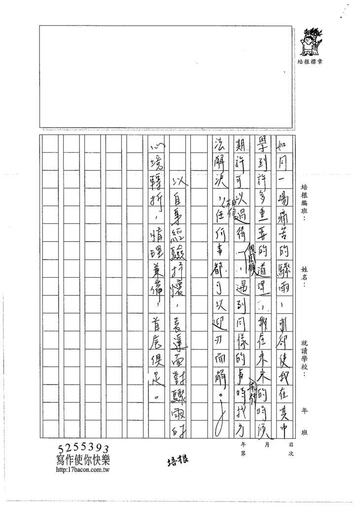 106WG110 張雅涵 (4)