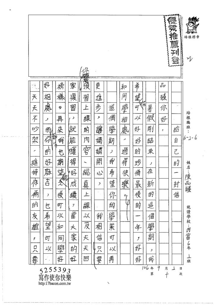 106W6110 陳品臻 (1)