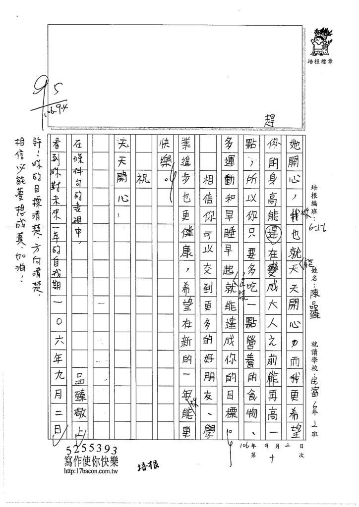 106W6110 陳品臻 (2)