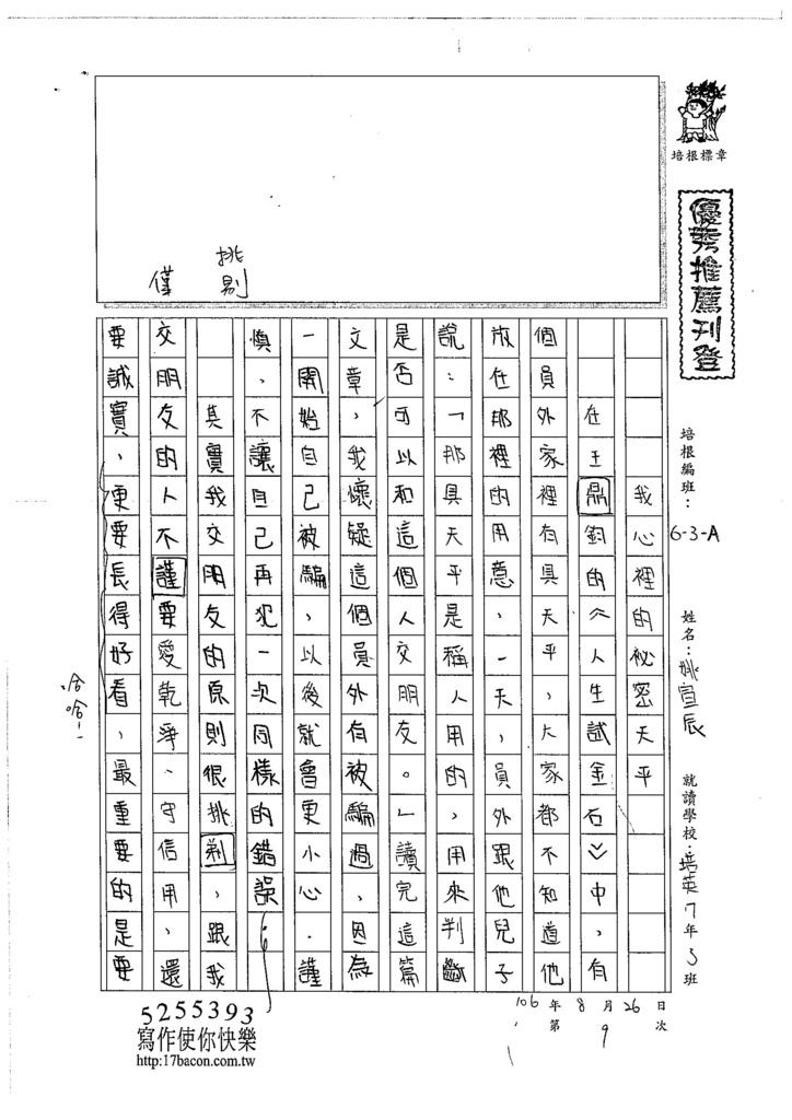 106WA110 姚宣辰 (1)