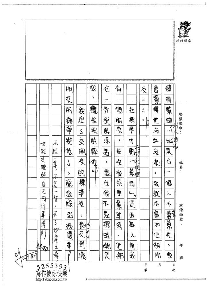 106WA110 姚宣辰 (2)