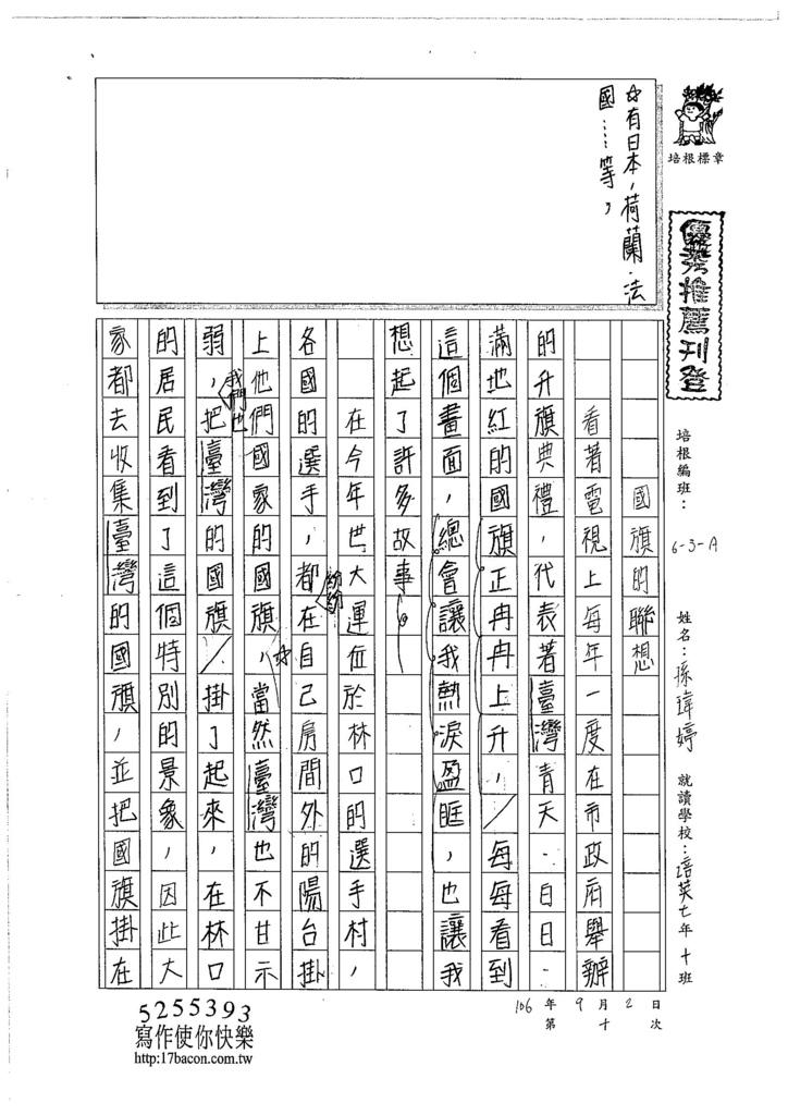 106WA110 孫瑋婷 (1)