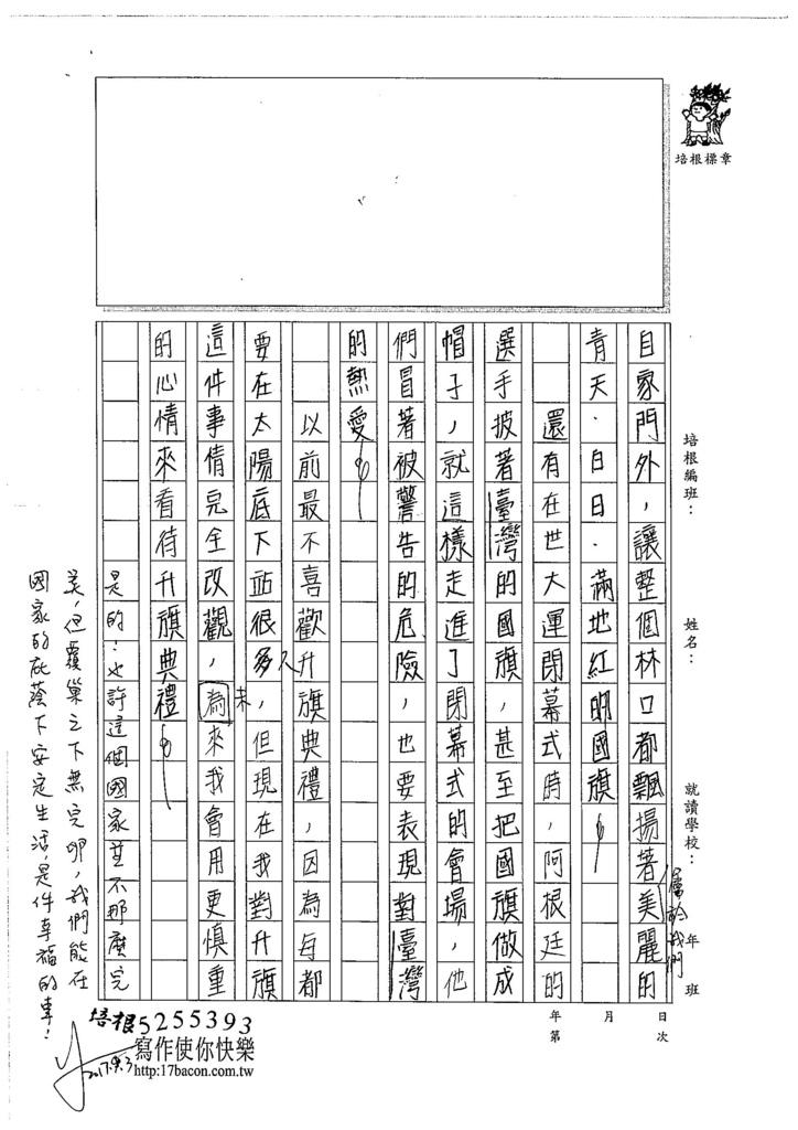 106WA110 孫瑋婷 (2)