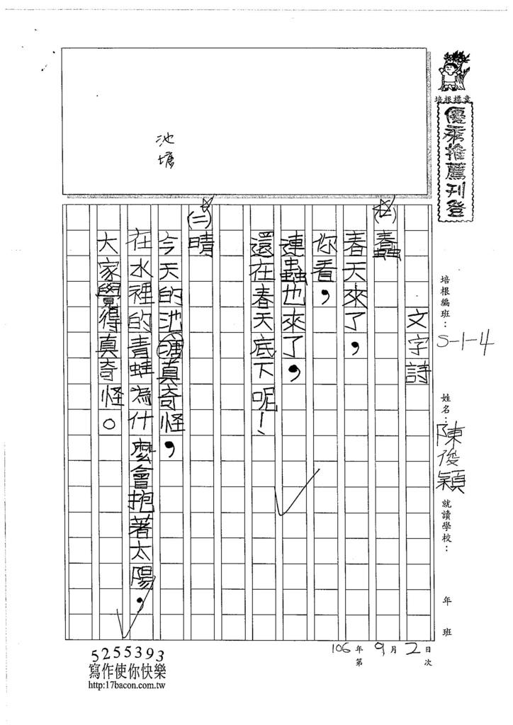106W4109 陳俊穎 (1)