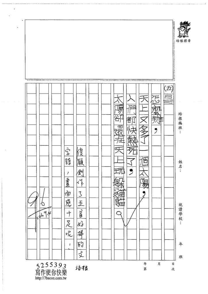106W4109 陳俊穎 (3)