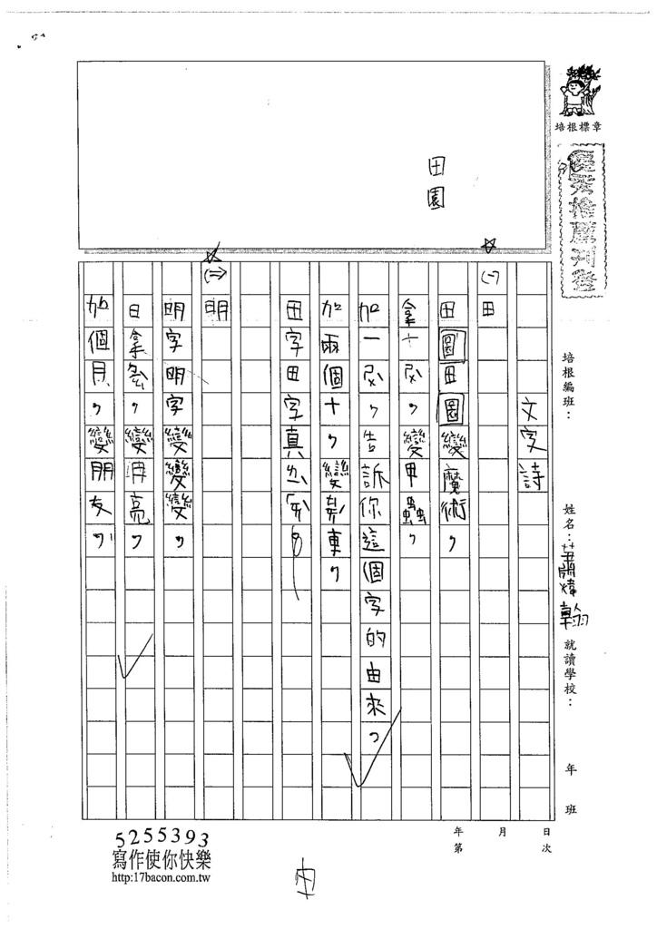 106W4109 蕭煒翰 (1)
