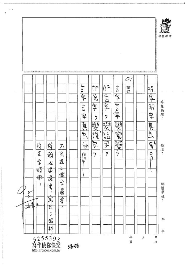 106W4109 蕭煒翰 (2)