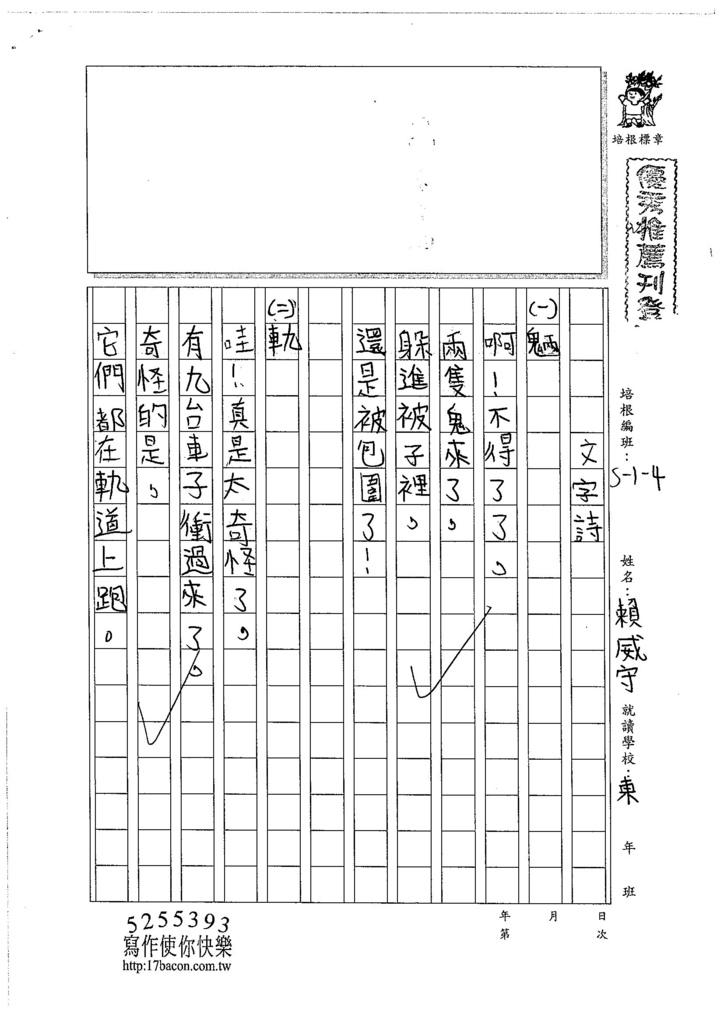 106W4109 賴威守 (1)