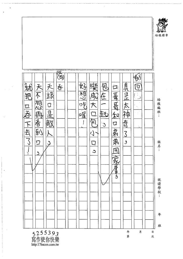 106W4109 賴威守 (2)